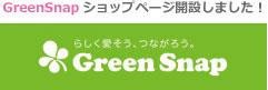 Greensnapショップページ